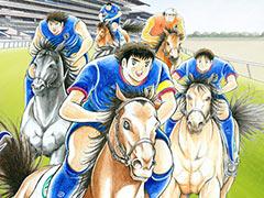 JRAがコラボコンテンツ「キャプテン翼ダービー」を本日公開。第85回日本ダービーにちなんだ企画で,原作キャラ達が馬に乗る勝ち馬予想ゲームも - 4Gamer.net