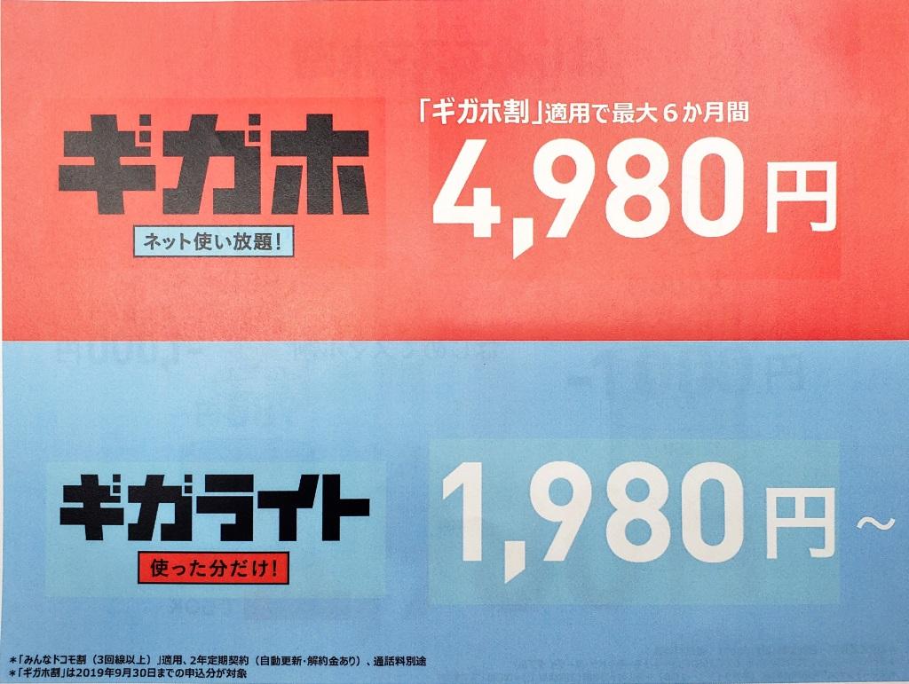 ドコモが2〜4割引きの新料金「ギガホ」「ギガライト」発表 6月1日スタート - ITmedia Mobile