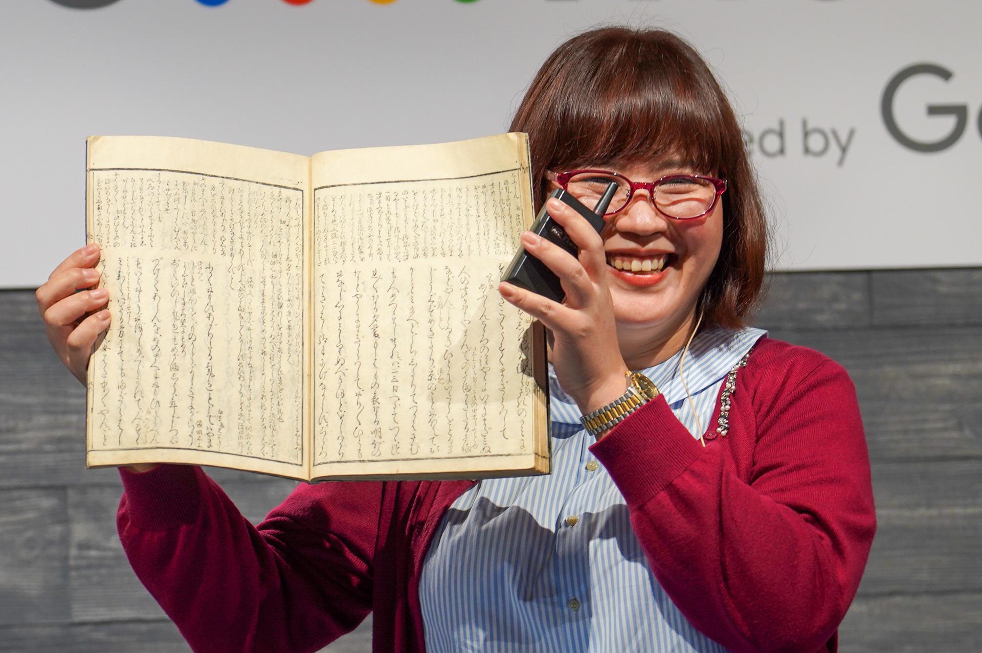 Google AIで日本史研究者やマニアが狂喜乱舞する「くずし字」の翻訳ツールが開発  - PC Watch