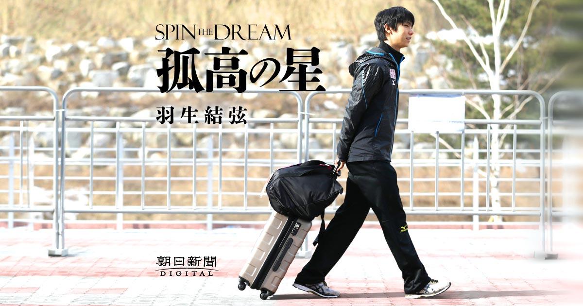 孤高の星 羽生結弦-SPIN THE DREAM 2018平昌オリンピック(冬季五輪):朝日新聞デジタル