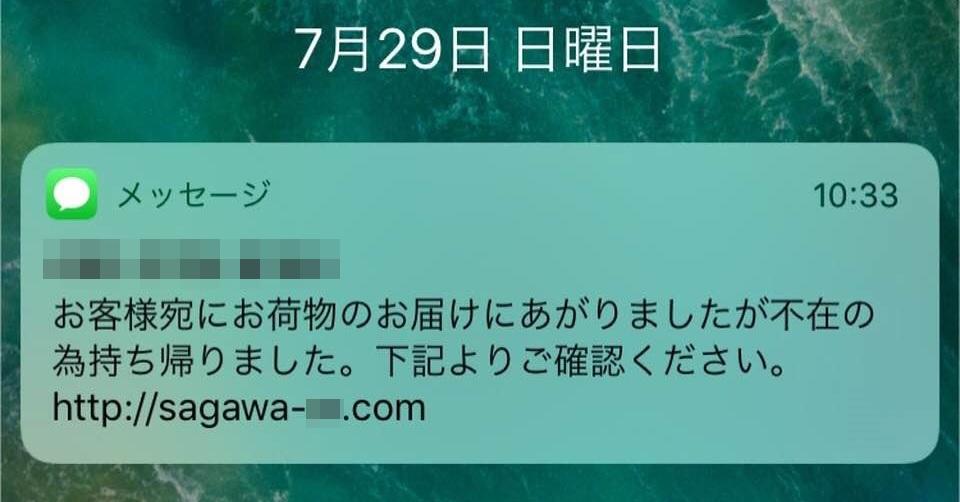佐川急便の不正アプリ対策でトレンドマイクロがバッシングされた真相 | 日経 xTECH(クロステック)