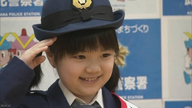最年少の囲碁プロ棋士になる仲邑菫さんが一日警察署長 大阪 | NHKニュース