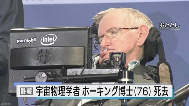 車いすの宇宙物理学者 ホーキング博士が死去 BBCなど伝える   NHKニュース