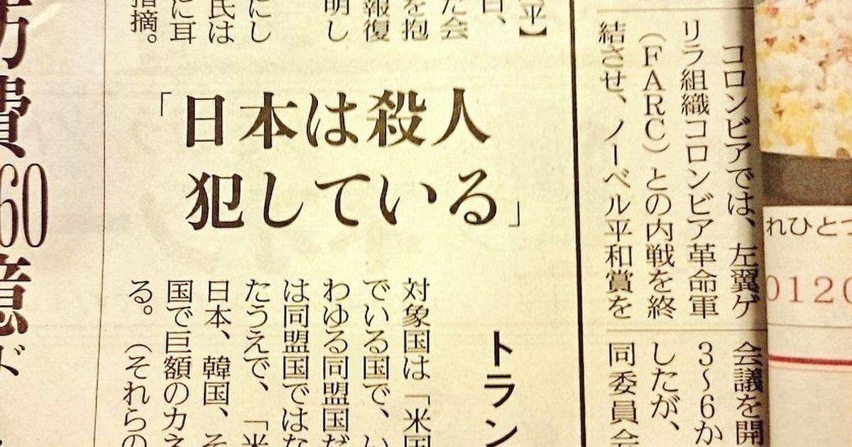 読売新聞「「日本など『殺人』」トランプ氏、貿易巡り非難」の見出し記事⇒検証⇒あり得ない誤訳でした。 - Togetter