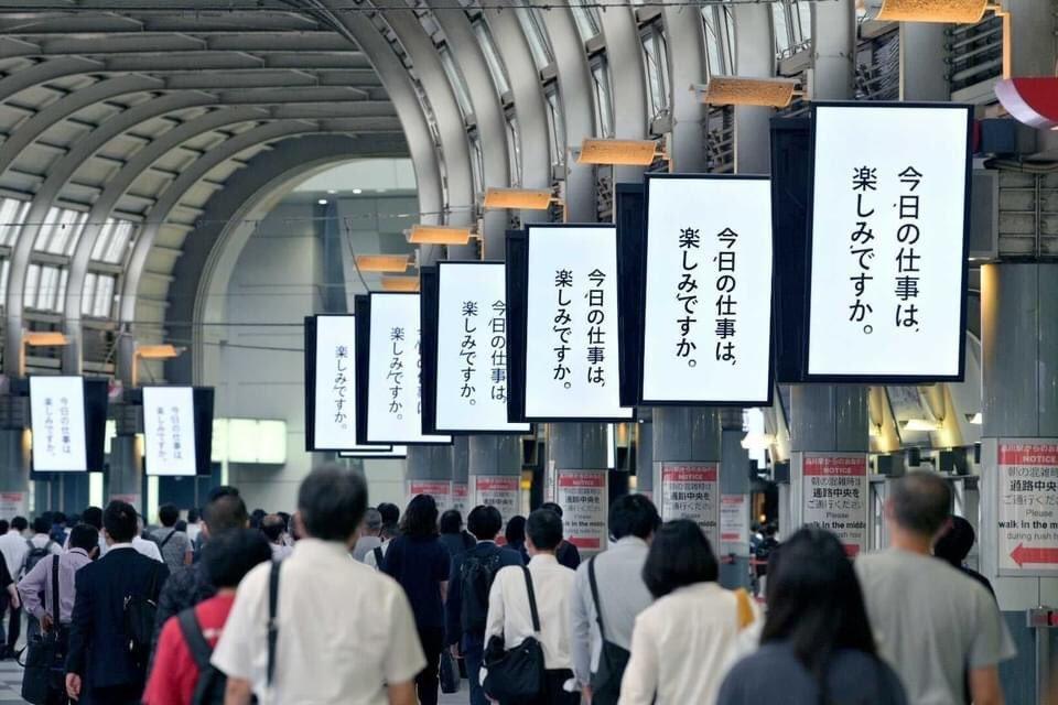 「今日の仕事は、楽しみですか」品川駅の大量広告、「出勤時に見ると傷つく」と批判→1日で取り下げ NewsPicks関連企業 - ITmedia NEWS