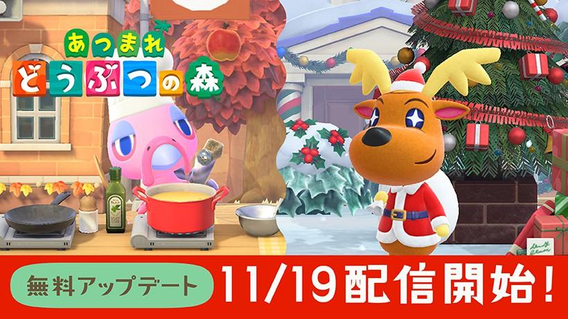 『あつまれ どうぶつの森』冬の無料アップデートは11月19日配信開始。季節のイベントや新しいリアクション・髪型を追加。 | トピックス | Nintendo
