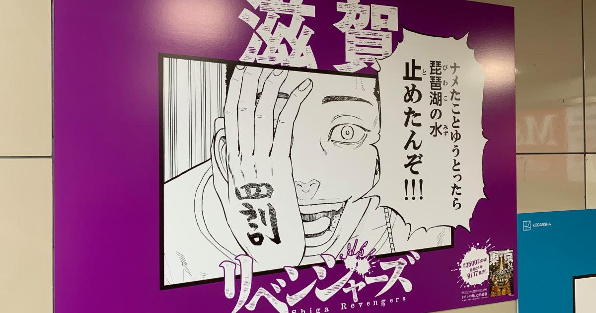 【画像集】東京リベンジャーズの都道府県別ポスター47種類が東京駅に出現! 全部見てみたら出身地のキャラが激アツだった / 日本リベンジャーズ   ロケットニュース24