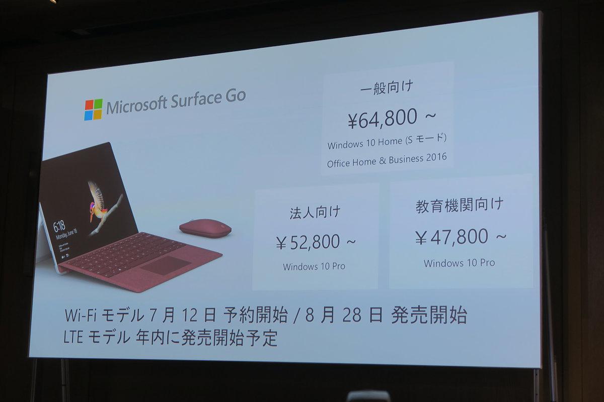速報:Surface Go日本版発表。一般向けは6万4800円から、8月28日発売 - Engadget 日本版