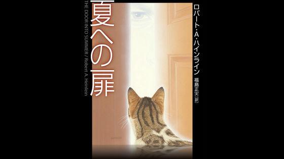 ハインラインのSF小説「夏への扉」の初実写映画化が決定 - GIGAZINE