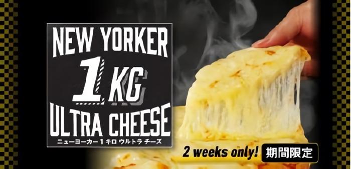 チーズ好き大歓喜! ドミノ・ピザ、総重量1キロのチーズを乗せた「New Yorker 1 キロ ウルトラチーズ」を6月10日から期間限定で発売 - ねとらぼ