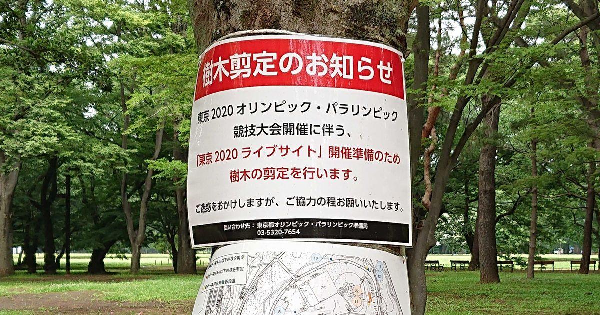 「自然破壊」と批判殺到。代々木公園で東京五輪関連会場建設へ、樹木の剪定作業が始まる。 | ハフポスト