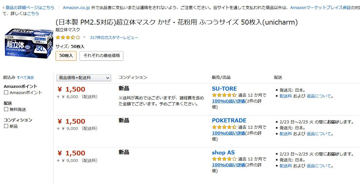 """マスク、安いと見せかけて「送料9000円」—— Amazon.co.jpで""""高額送料""""出品が相次ぐ - ねとらぼ"""