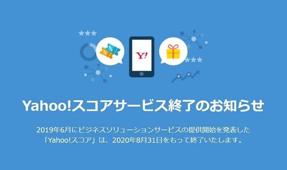 「Yahoo!スコア」8月末で終了 ユーザーの信用度を数値化も「満足してもらえるサービスの提供に至らず」 - ITmedia NEWS
