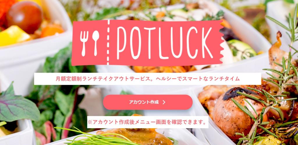 月額1万2000円でランチ・ディナーが食べ放題、サブスク型ランチ「POTLUCK」に新プラン  |  TechCrunch Japan