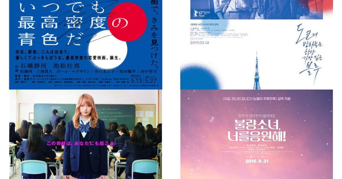 「パラサイト」のポスターが日本版ではあんな感じに改変されたけど、逆に日本映画が韓国に行くとどんなポスターになる? - Togetter
