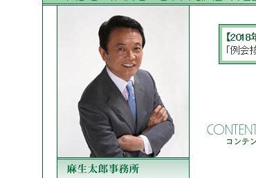 朝日新聞、天声人語で「未曽有」にふりがな 麻生財務大臣への皮肉? 「ハイコンテキストな諷刺」と話題に | キャリコネニュース