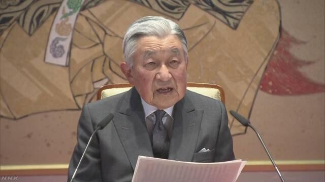 天皇陛下「国民に感謝」85歳の誕生日で天皇として最後の会見 | NHKニュース