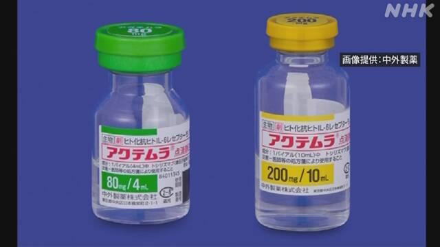 コロナ重篤患者 日本で開発の薬投与で死亡率低下 英で研究成果 | 新型コロナウイルス | NHKニュース