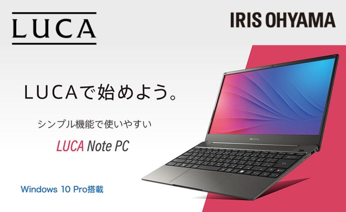アイリスオーヤマ初のノートPC登場 税別4万9800円 GIGAスクール需要で - ITmedia NEWS