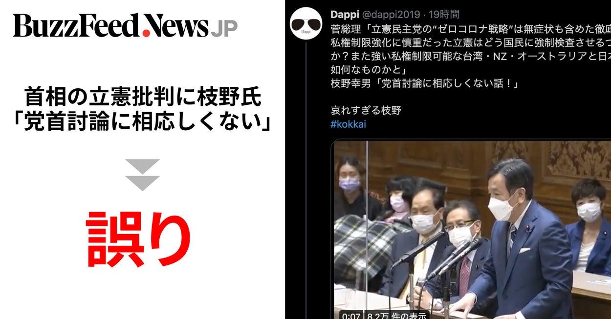 党首討論「哀れな枝野」と動画が拡散→誤り。菅首相の「東京五輪の思い出」が編集され全カット