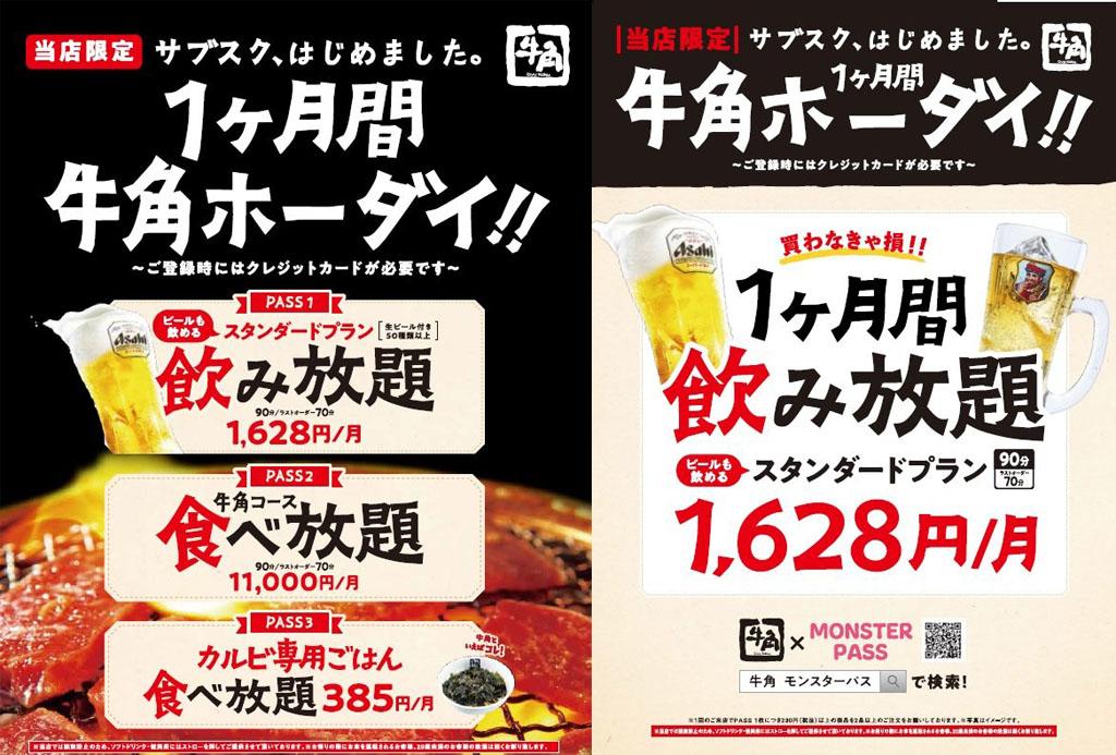 短いお祭りだった…… 牛角「1万1000円で焼き肉食べ放題」の定額パス、急きょ販売終了に - ねとらぼ