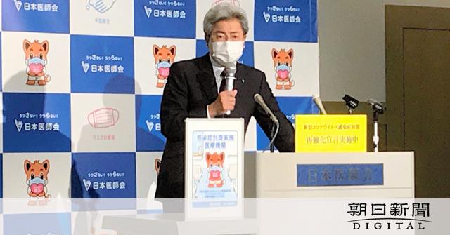 感染増、Gotoトラベルが「きっかけ」 日本医師会長 [新型コロナウイルス]:朝日新聞デジタル