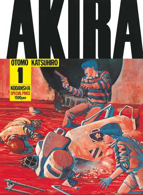 大友克洋「AKIRA」第1巻が100刷突破。発売から36年越し - AV Watch