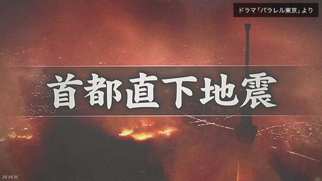 nhk スペシャル 首都 直下 地震
