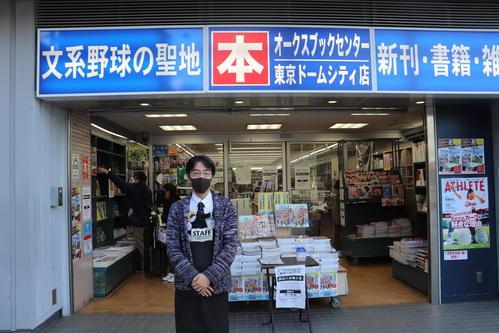 コロナ影響…東京ドーム名物書店が56年の歴史に幕 - プロ野球 : 日刊スポーツ