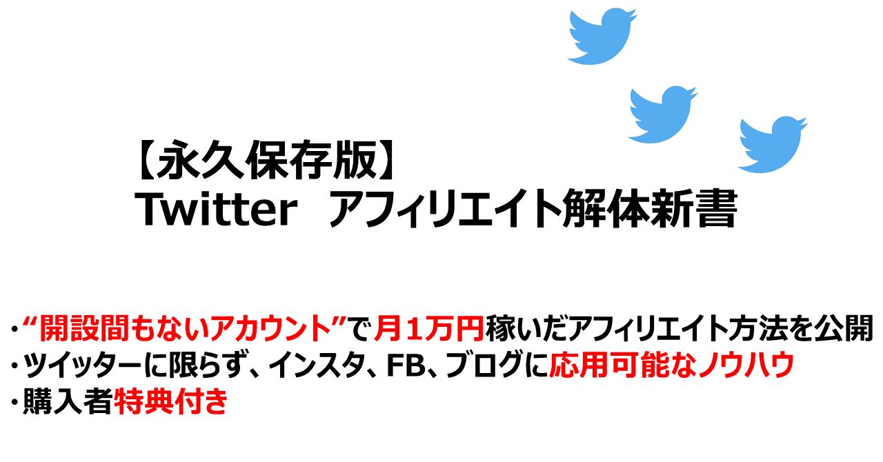 収益 化 twitter