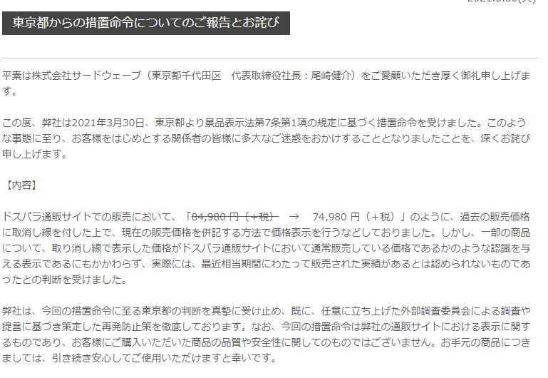 ドスパラ、景品表示法違反で東京都より措置命令  - PC Watch
