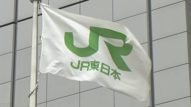 JR 首都圏の在来線 午後8時以降すべて運転見合わせへ | NHKニュース