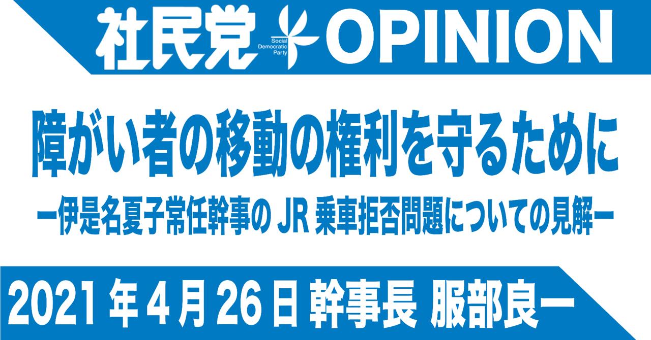障がい者の移動の権利を守るために−伊是名夏子常任幹事のJR乗車拒否問題についての見解−|社民党|note