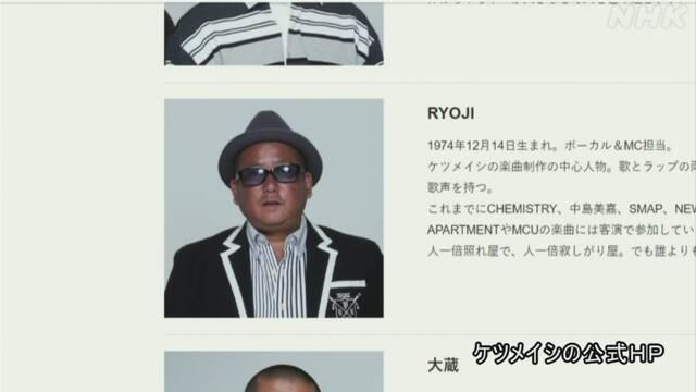 ケツメイシ RYOJIさん感染 新型コロナウイルス | NHKニュース