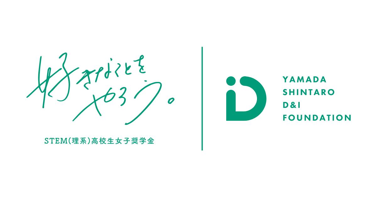 山田進太郎D&I財団設立のお知らせ 一般財団法人山田進太郎D&I財団のプレスリリース