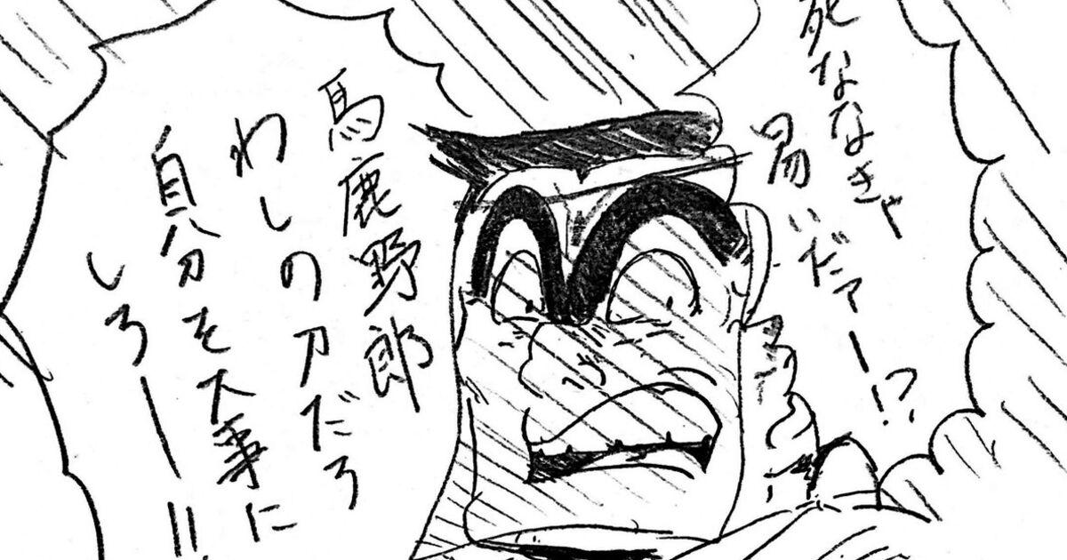 両津勘吉「なにぃ~~!わしが審神者だと!?」から始まる妄想劇場が ...