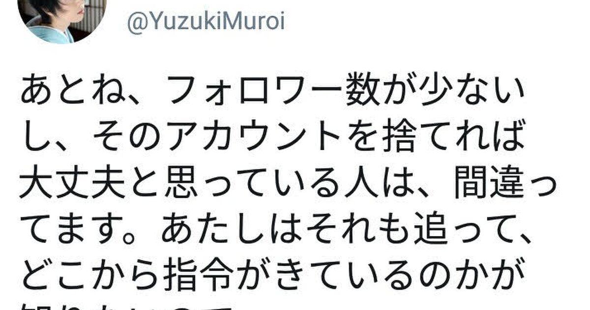 室井佑月氏への批判は、どこかから「指令」が来ていたのだろうか? - Togetter