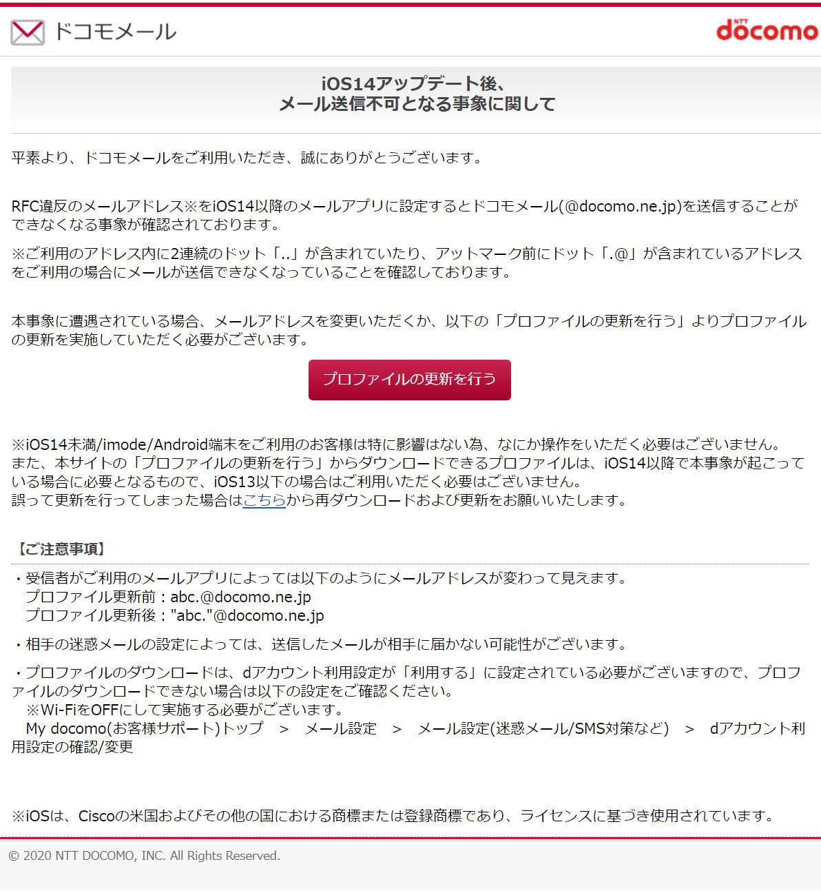 「RFC違反」アドレスのドコモメール、iOS14で送信不可に - ITmedia NEWS