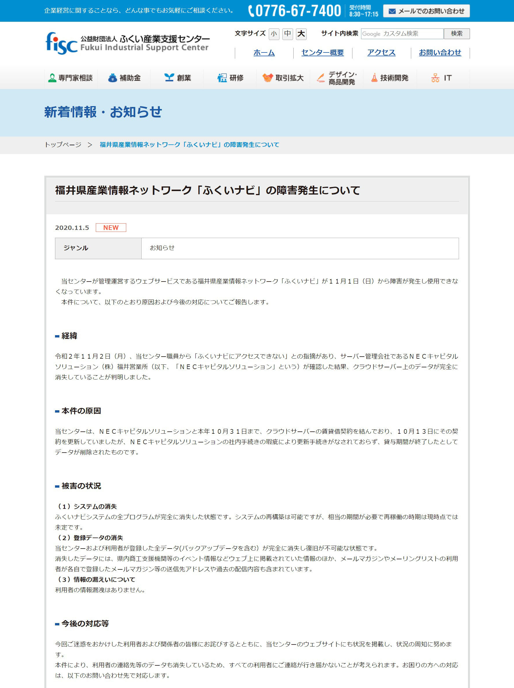 サーバ管理会社が契約更新ミス 「ふくいナビ」全データがクラウドから消失、復旧不能に - ITmedia NEWS