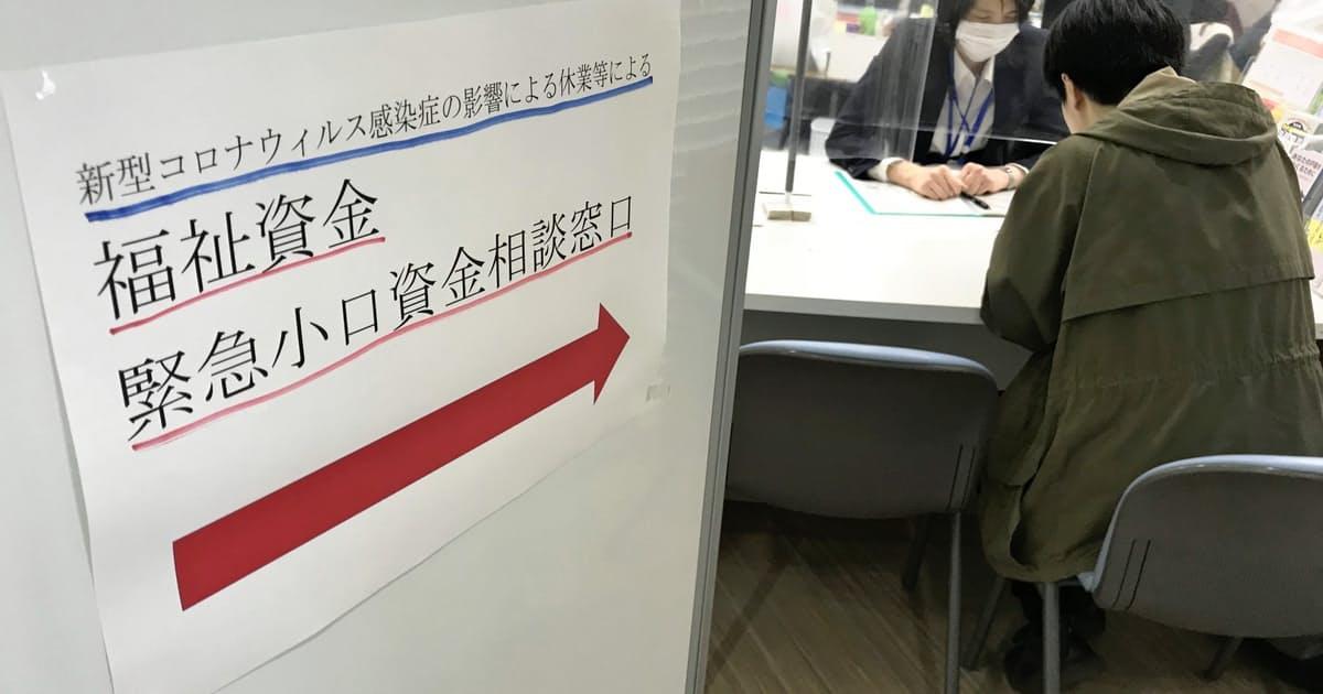 新型コロナ: 困窮世帯に最大30万円 政府、コロナ長期化で新支援金: 日本経済新聞