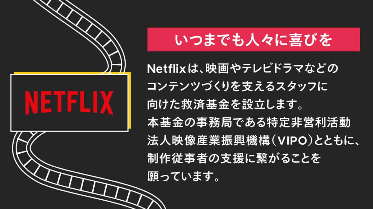 Netflix、日本の映画・ドラマ制作関係者に10万円、申込から2週間程度で支給   THE RIVER