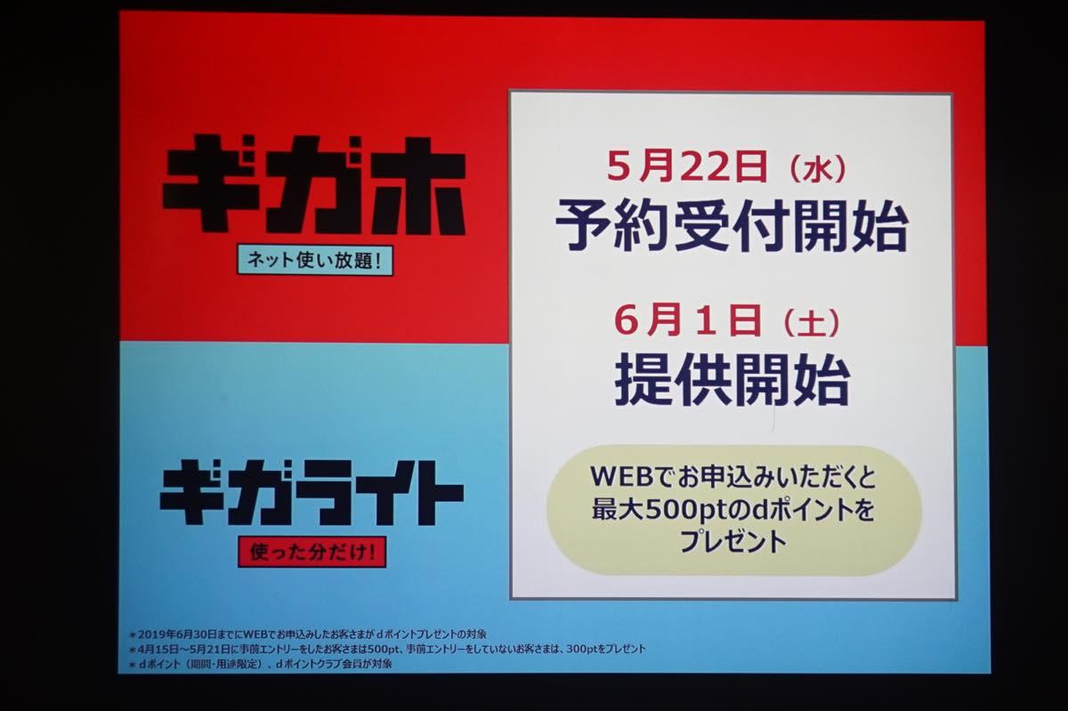 速報:ドコモ『最大4割値下げ』新プランを正式発表。6980円で30GBフラット「ギガホ」と2980円〜の段階制「ギガライト」 - Engadget 日本版