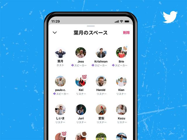 Twitter、音声チャット機能「スペース」を提供開始--ホストはフォロワー600人以上が対象 - CNET Japan