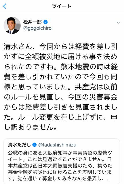 松井氏、共産元議員に謝罪 「募金から経費引く」と投稿:朝日新聞デジタル