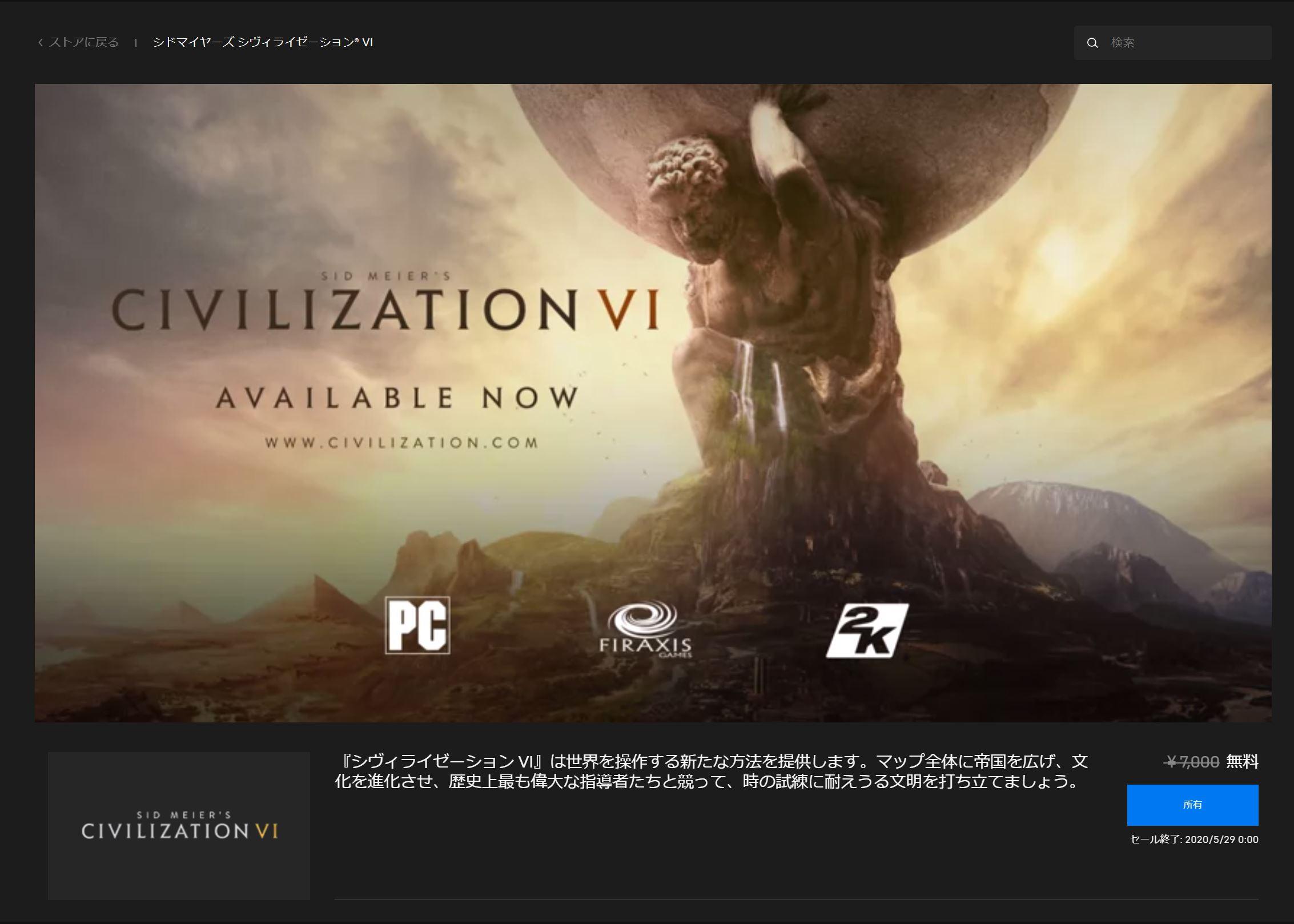 Epic Games、今度はストラテジーゲームの金字塔「Civilization VI」を無料配布  - PC Watch