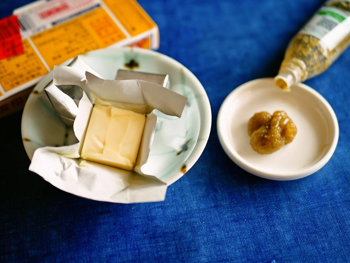 冷蔵庫に「ゆず胡椒」余ってません?→バターと合わせれば使い道倍増 - メシ通 | ホットペッパーグルメ