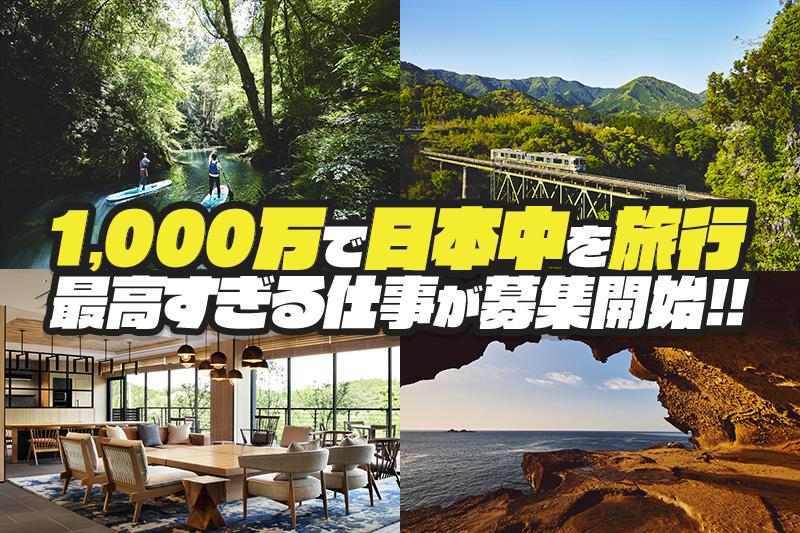 【うらやま】「1,000万払うから日本中を旅行してください」最高すぎる仕事が募集中_PR   SPOT