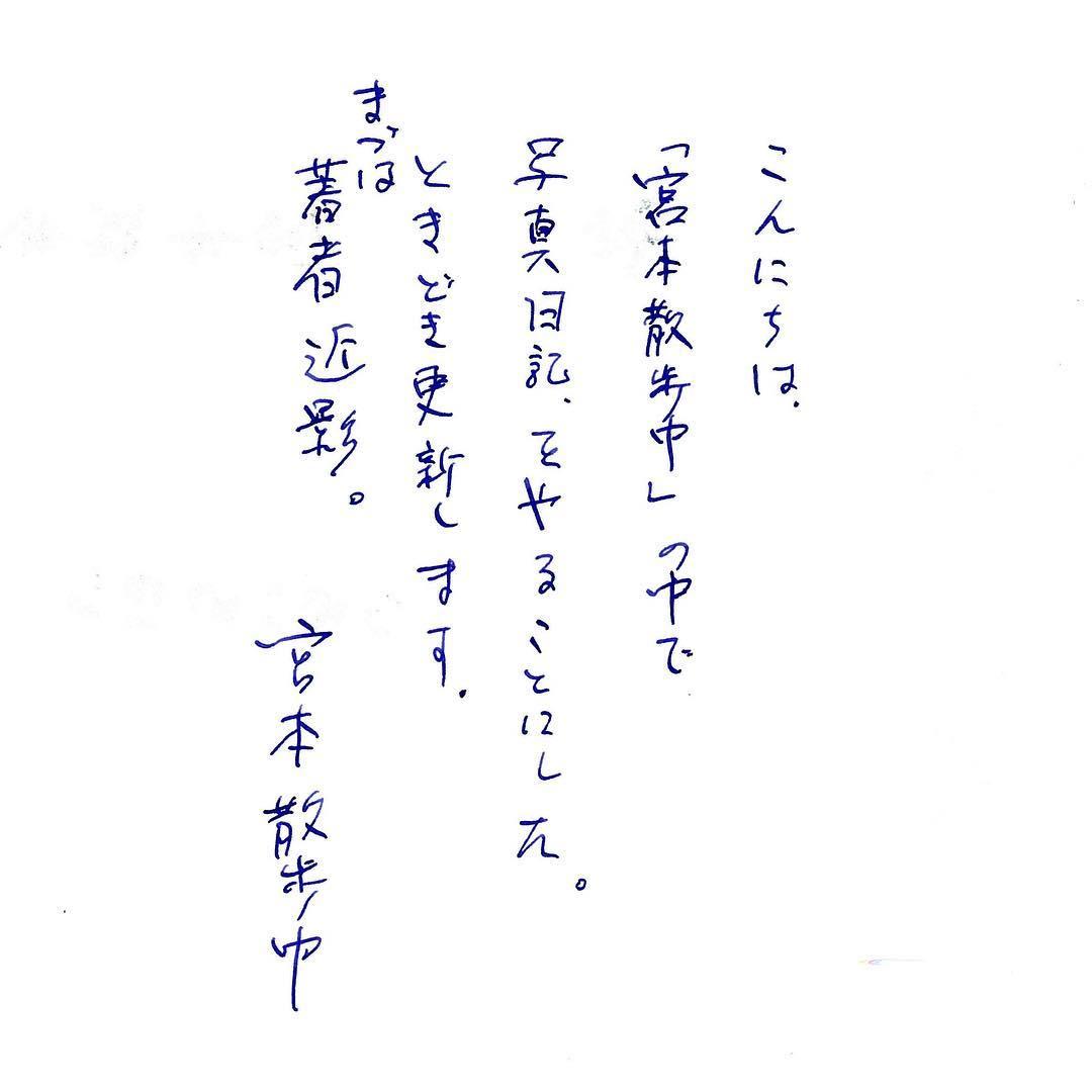 宮本浩次 ツイッター