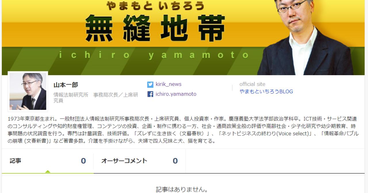 私の記事が、ヤフーニュース個人からすべて削除された件について|山本一郎(やまもといちろう)|note