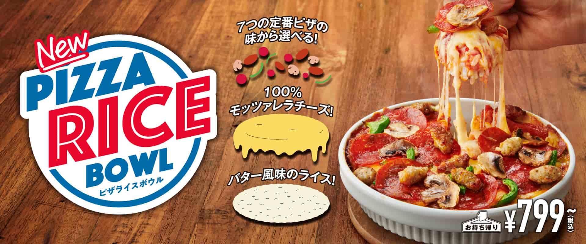ピザは和食です ドミノ・ピザが禁断の新メニュー「ピザライスボウル」発売へ 5月19日から(1/2 ページ) - ねとらぼ